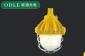 供应防爆节能灯BYC6170-Y